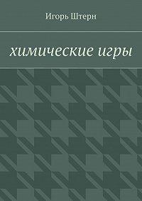 Игорь Штерн -Химическиеигры