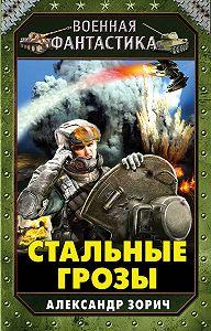Александр Зорич -Стальные грозы