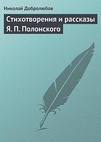 Николай Добролюбов -Стихотворения и рассказы Я. П. Полонского