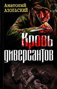 Анатолий Азольский -Кровь диверсантов