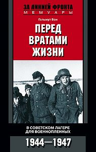 Гельмут Бон - Перед вратами жизни. В советском лагере для военнопленных. 1944-1947