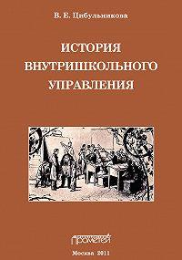 В. Цибульникова - История внутришкольного управления