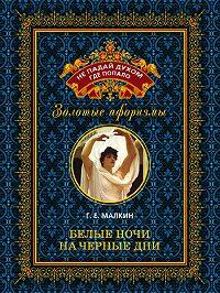 Геннадий Ефимович Малкин -Белые ночи на черные дни