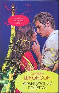 Сьюзен Джонсон -Французский поцелуй