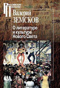 Валерий Земсков -О литературе и культуре Нового Света