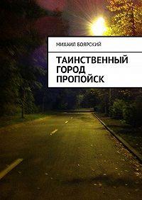 Михаил Боярский -Таинственный город Пропойск
