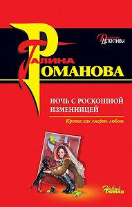 Галина Романова - Ночь с роскошной изменницей