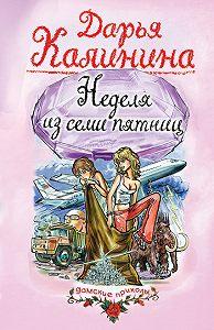 Дарья Калинина - Неделя из семи пятниц