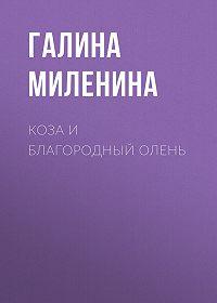 Галина Миленина -Коза и благородный олень