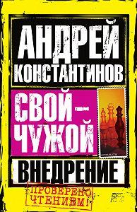 Андрей Константинов - Внедрение