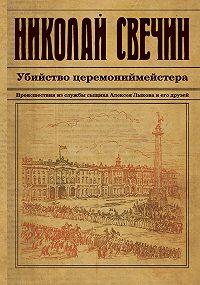 Николай Свечин -Убийство церемониймейстера