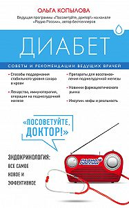 Ольга Копылова -Диабет. Советы и рекомендации ведущих врачей