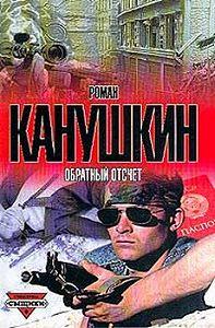 Роман  Канушкин -Обратный отсчет