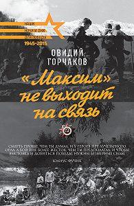 Овидий Горчаков - «Максим» не выходит на связь
