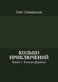 Олег Северюхин - Кольцо приключений