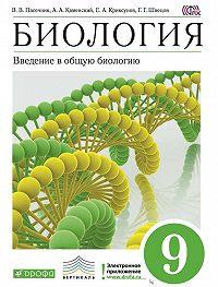 Глеб Швецов -Биология. Введение в общую биологию.9 класс