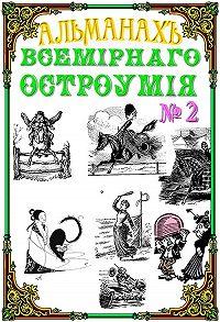 Альманах , Михаил Кривошлык - Альманах всемирного остроумия № 2