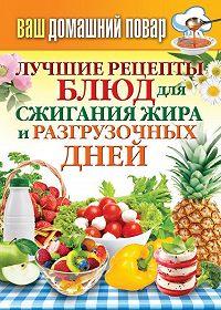 С. П. Кашин -Лучшие рецепты блюд для сжигания жира и разгрузочных дней