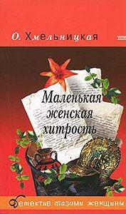 Ольга Хмельницкая - Маленькая женская хитрость