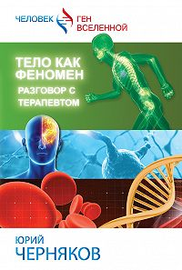 Юрий Черняков -Тело как феномен. Разговор с терапевтом