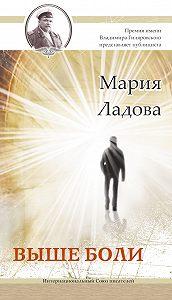 Мария Ладова - Выше боли