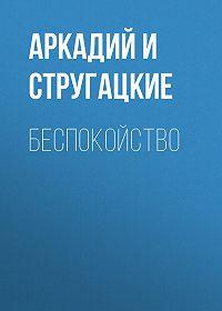 Аркадий и Борис Стругацкие -Беспокойство