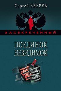 Сергей Зверев -Поединок невидимок