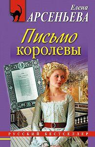Елена Арсеньева - Письмо королевы