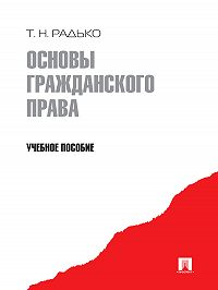 Тимофей Радько -Основы гражданского права