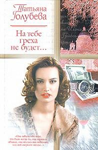 Татьяна Голубева -На тебе греха не будет...