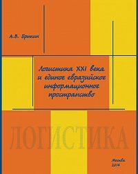 А. Брыкин -Логистика XXI века и единое евразийское информационное пространство