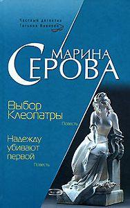 Марина Серова -Выбор Клеопатры