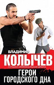 Владимир Колычев -Герои городского дна