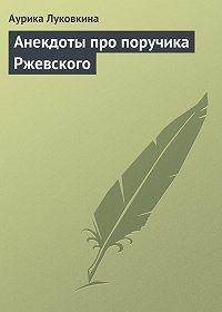 Сборник -Анекдоты про поручика Ржевского