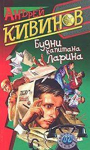 Андрей Кивинов -Вторжение в частную жизнь
