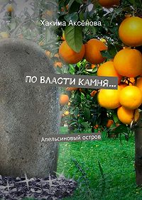 Хакима Аксёнова - Повласти камня…