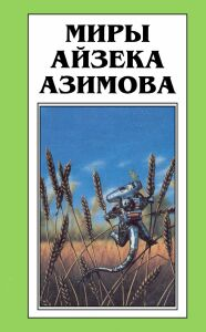 Айзек Азимов -Есть многое на небе и земле…