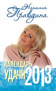 Наталия Правдина -Календарь удачи. 2013