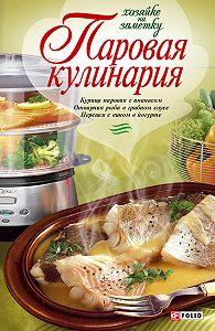 Людмила Бабенко - Паровая кулинария