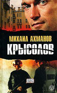 Михаил Ахманов -Крысолов