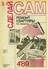 Вилен Заворотов -Ремонт квартиры