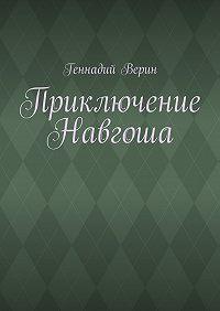 Геннадий Верин -Приключение Навгоша