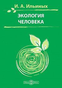 Ирина Ильиных -Экология человека