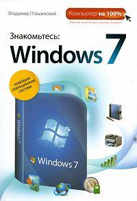 Владимир Пташинский -Знакомьтесь: Windows 7