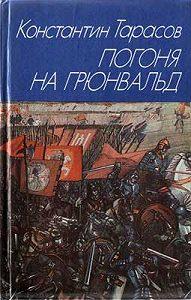 Константин Иванович Тарасов -Погоня на Грюнвальд