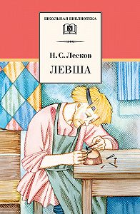 Николай Семёнович Лесков -Левша (сборник)