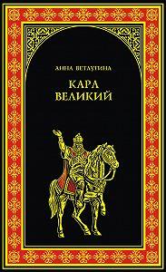 Анна Ветлугина -Карл Великий