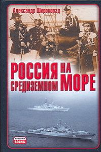 Александр Широкорад -Россия на Средиземном море