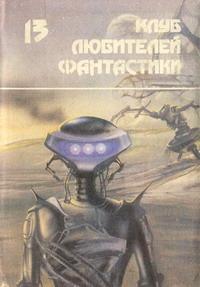 Андре Грилей -Последняя планета