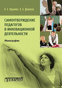 Людмила Подымова -Самоутверждение педагогов в инновационной деятельности